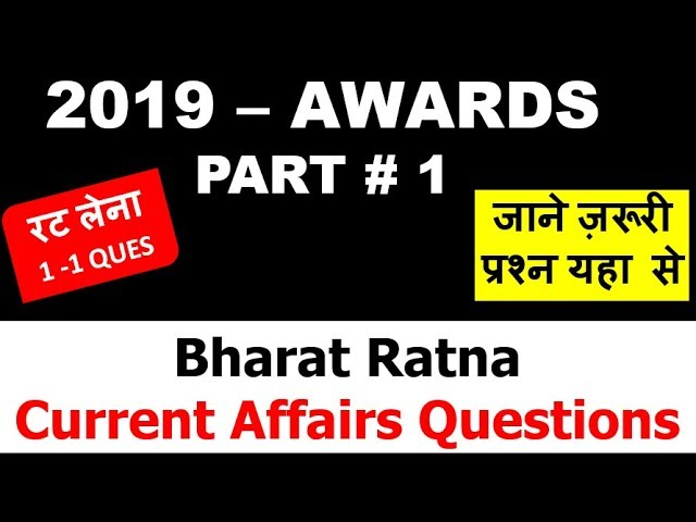 Awards and Honor 2019 Most Important  - Part 1 (आपके EXAM के लिए बहुत जरूरी Detailed ANALYSIS)