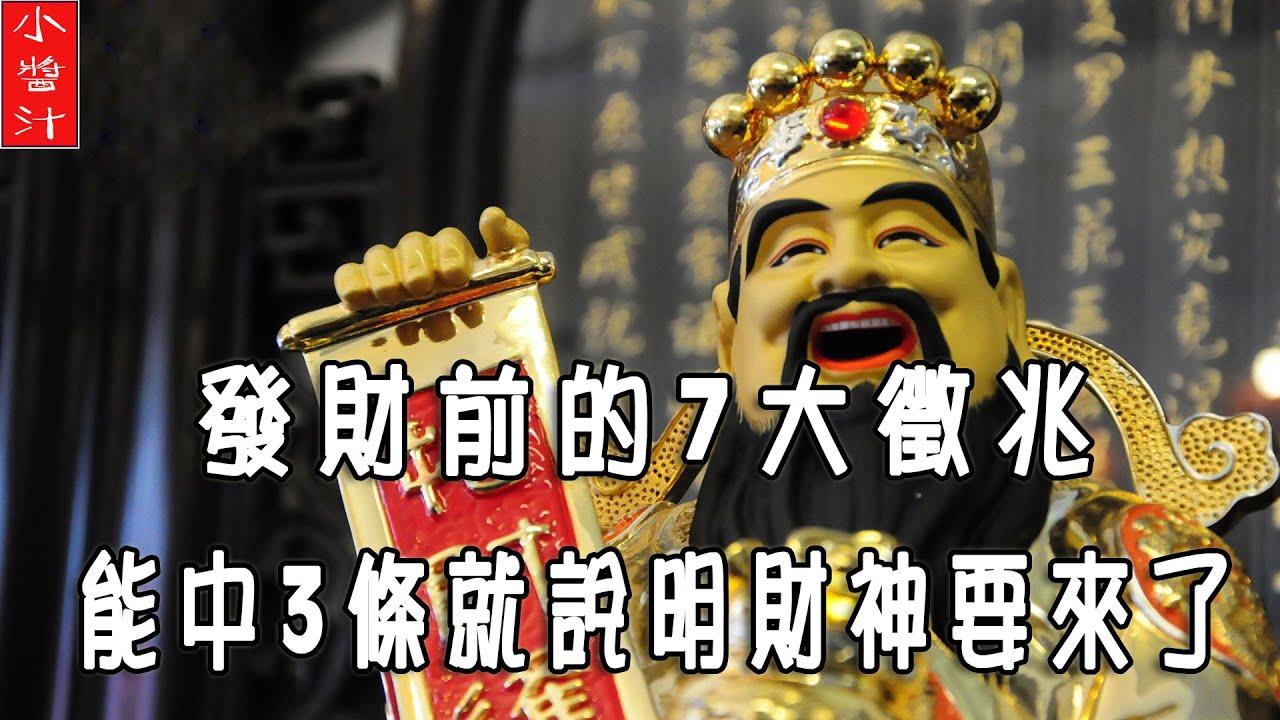 【轉運徵兆】發財前的7大徵兆,能中3條就說明財神要來了。你看看你中了沒? - YouTube