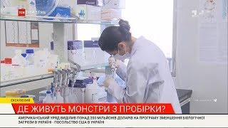 Барак Обама в Києві: правдива історія секретних американських лабораторій в Україні