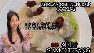 삼계탕 SAMGYETANG KOREAN CHICKEN SOUP COOKING RECIPE, MUST EAT KOREAN FOOD FOR THE HEALTH  Shine Kuk