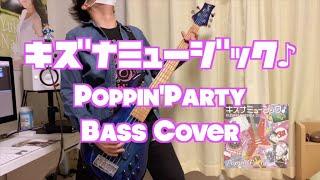 【Poppin'Party】キズナミュージック♪ - ベース弾いてみた -【BanG Dream!】