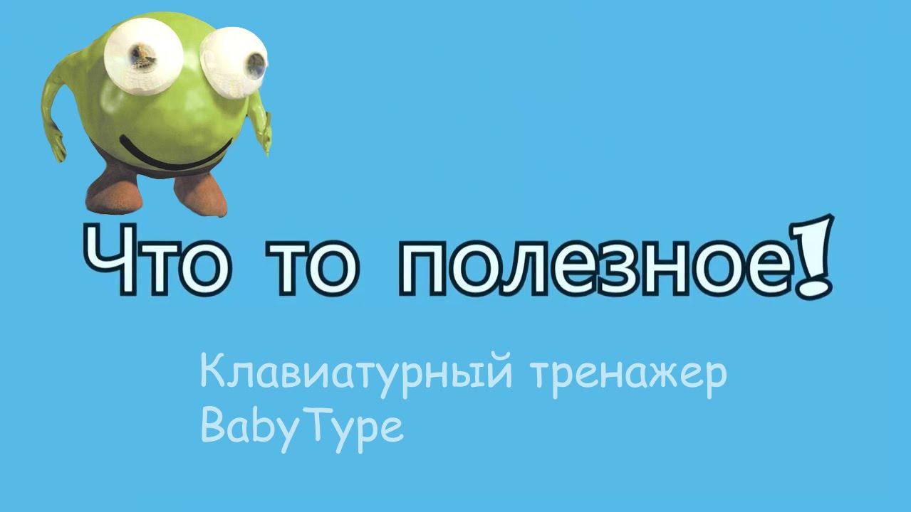 Как научиться быстро печатать? Клавиатурный тренажер Baby ...