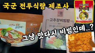 국군 전투식량 제조업체 신제품 맛다시 비빔밥 이건 좀.…