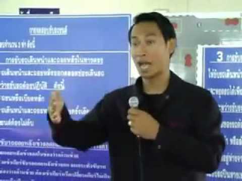 Thai Drive Test: การสอบใบขับขี่รถยนต์ (ไทย) 2549-ขับ