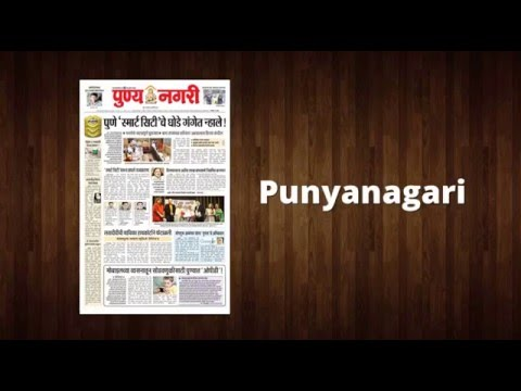 Punyanagari |advertise rate cards | ad agency | Call Us 9821254000.