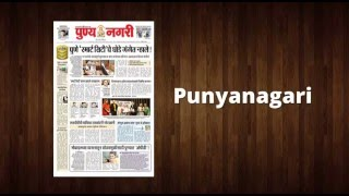 Punyanagari | advertising rates | advertise rate cards | ad agency | ad cost | ad size
