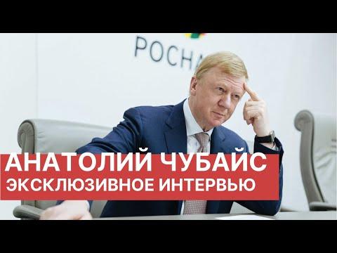 Анатолий Чубайс — о нацпроектах, о Грете Тунберг и новом правительстве. Интервью РБК