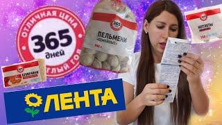 Дешевая  Еда из Ленты/  365 дней / Обзор Заморозка.
