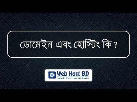 What is domain and hosting ?  | Web Host BD | Bangla Tutorial