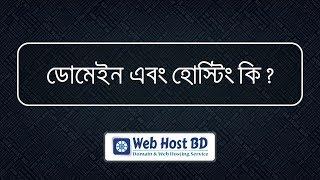 What is domain aฑd hosting ? | Web Host BD | Bangla Tutorial
