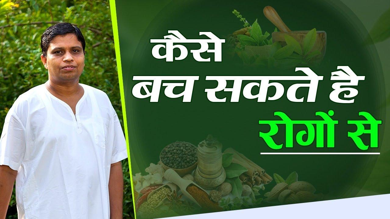 कैसे बचा सकते है रोगों से     Acharya Balkrishna    8 August 2020    Part 81