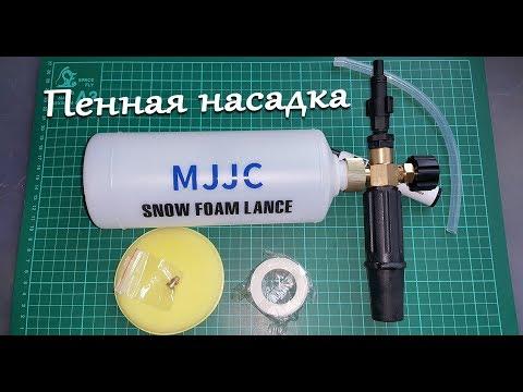 Пенная насадка MJJC для дешевой мойки