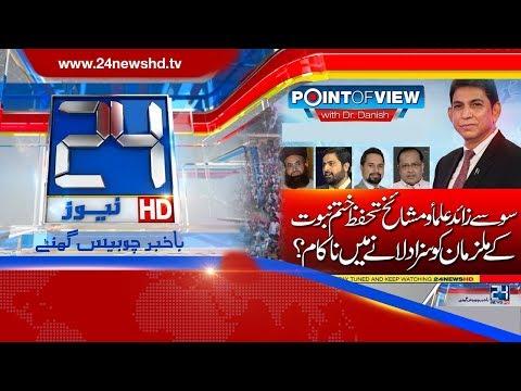 Tehreek E Labaik Ya Rasool Allah Dharana | Point of View | 26 December 2017 | 24 News HD