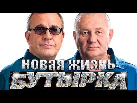 Бутырка - Новая Жизнь / Сборник Старых и Новых Хитов