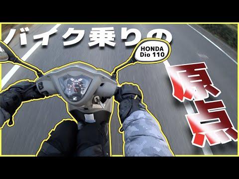 【HONDA Dio110】バイクの原点のスクーターに久しぶりに乗ったら楽しすぎて欲しくなるぅ…!! 【モトブログ】