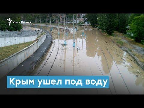 Крым ушел под воду   Крымский вечер