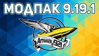 Модпак Amway921 к патчу 0.9.19.1