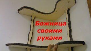 как сделать иконостас дома