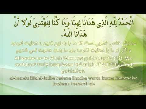Dua Iftitah (HD) دعای افتتاح