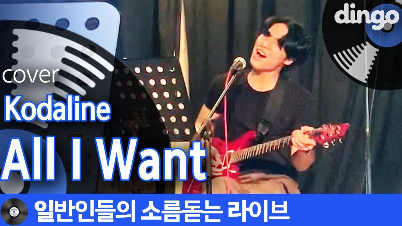 [일소라] 작업실을 콘서트장 감상 타임으로 만들어버리는 'All I Want' (Kodaline) cover