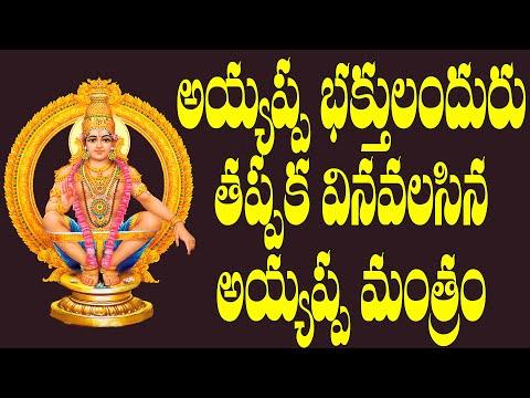 latest-new-ayyappa-swamy-mantram- -lord-ayyappa-telugu-devotional-songs- jayasindoor-ayyappa-bhakti