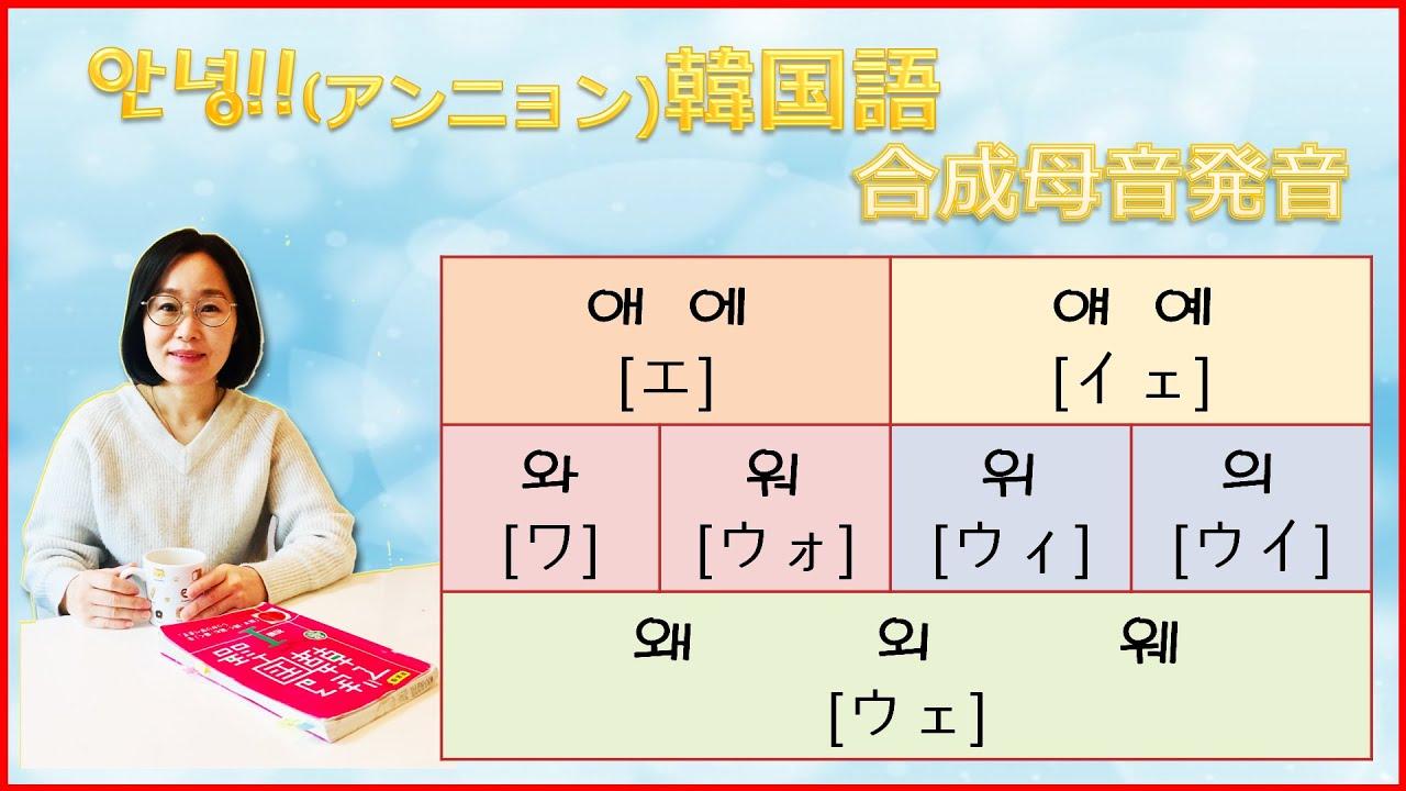 【アンニョン韓国語、初級、6回】韓国語の「合成母音」発音練習