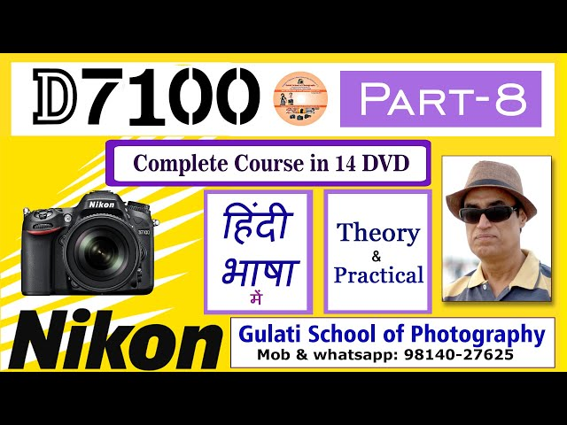 08 DVD | Dance Photography with Nikon D7100 Camera | Sports Photography |  कोर्स हिंदी में