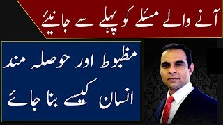 How to Solve Problems Before They Happen | Qasim Ali Shah