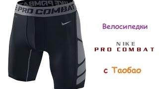 Обзор велосипедок Nike Pro Combat Dry Fit c Таобао