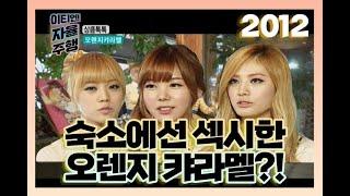 애프터스쿨 오렌지캬라멜 / After School OrangeCaramel /  2012 인터뷰 대공개 / …