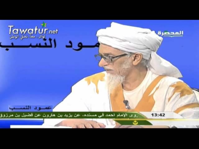 برنامج عمود النسب مع فضيلة الشيخ محمد محمود ولد أحمد يورا