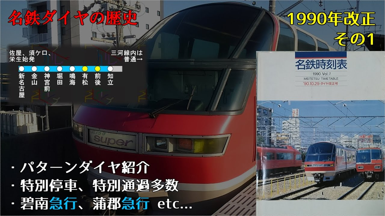 【新シリーズ始動】名鉄ダイヤの歴史 #1-1 1990年 複々線の完成、120km/h運転開始ほか