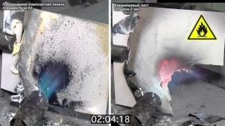 Огнестойкие алюминиевые композитные панели для фасада(Видео со сравнительным испытанием пожаробезопасности негорючих композитных панелей из алюминиея и алюмин..., 2016-09-02T10:10:01.000Z)