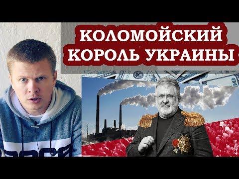 """Беня Коломойский нагнул Зеленского: """"Я КОРОЛЬ УКРАИНЫ!"""""""