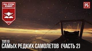 ТОП-10 САМЫХ РЕДКИХ САМОЛЕТОВ В WAR THUNDER (Часть 2)