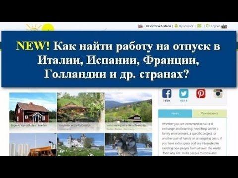 Работа волонтером в Москве -