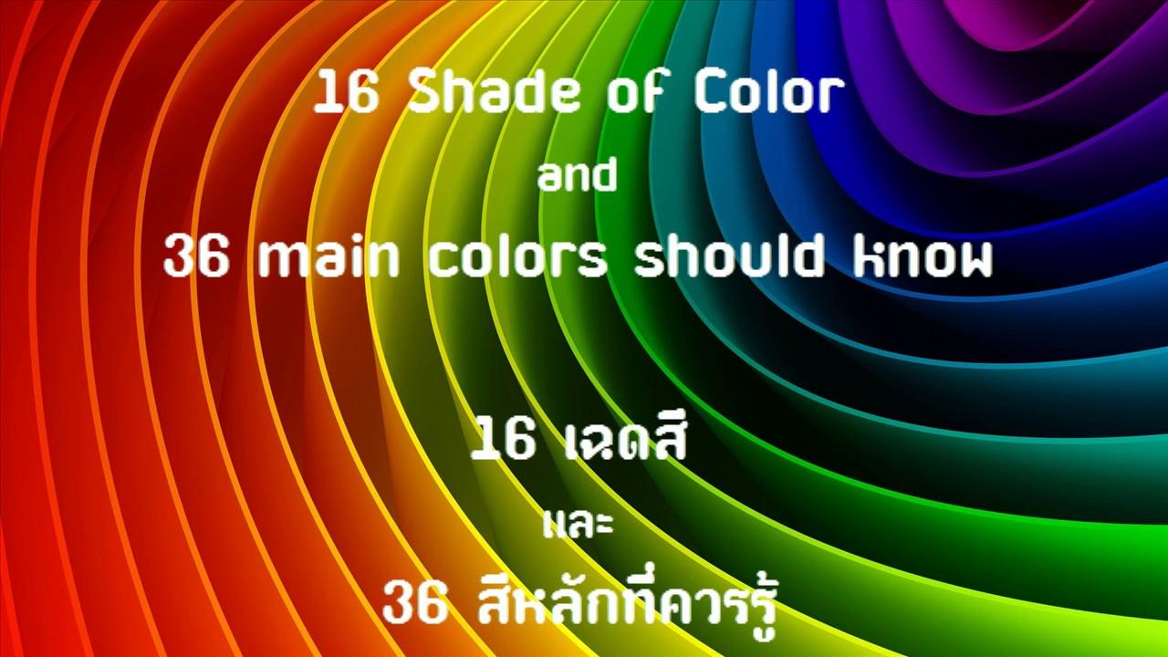 16 เฉดสี 32 สีหลักที่ควรรู้ 16 Shade of color \u0026 32 main colors should know