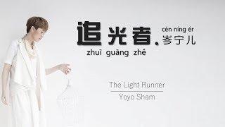(Khmer sub)追光者-岑宁儿(拼音)The Light Runner Pinyin ដេញតាមពន្លឺ(បទចិនប្រែខ្មែរ) Mp3