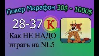 Покер Марафон 30$-1000$ ч.21 (28-37k) Как не надо играть на NL5