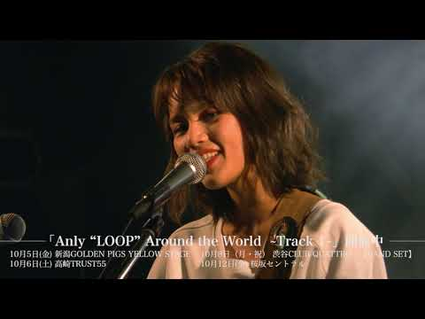 "Anly""LOOP"" Around the World 〜Track 1〜【LOOP PEDAL SET】ダイジェスト"