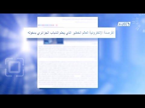 Dzair Tech S01E08 Le Hacking en Algérie