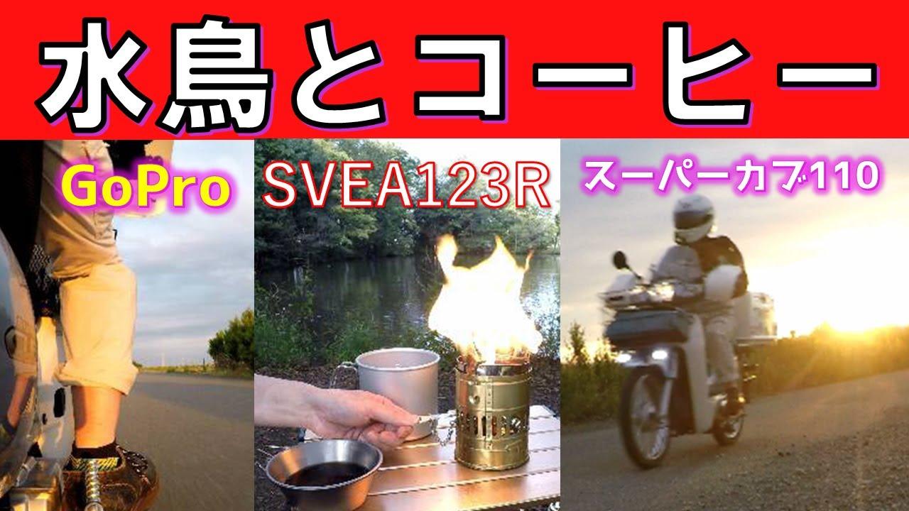ガソリンストーブ スベア123r コーヒー & バードウォッチング スーパーカブ110