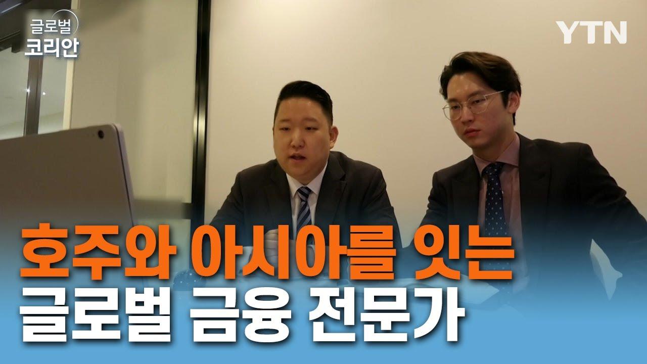 """""""아시아에서 대양주 잇는 금융 전문가 꿈꿔요!"""" / YTN korean"""