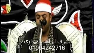 ختام عزاء المستشار على العزونى الشيخ محمد سعيد جمعة عزبة الشهيدى الزقازيق شرقية 23-10-2016