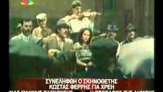 Gossip-tv.gr Κώστας Φέρρης: Με καταδικάσανε ερήμην