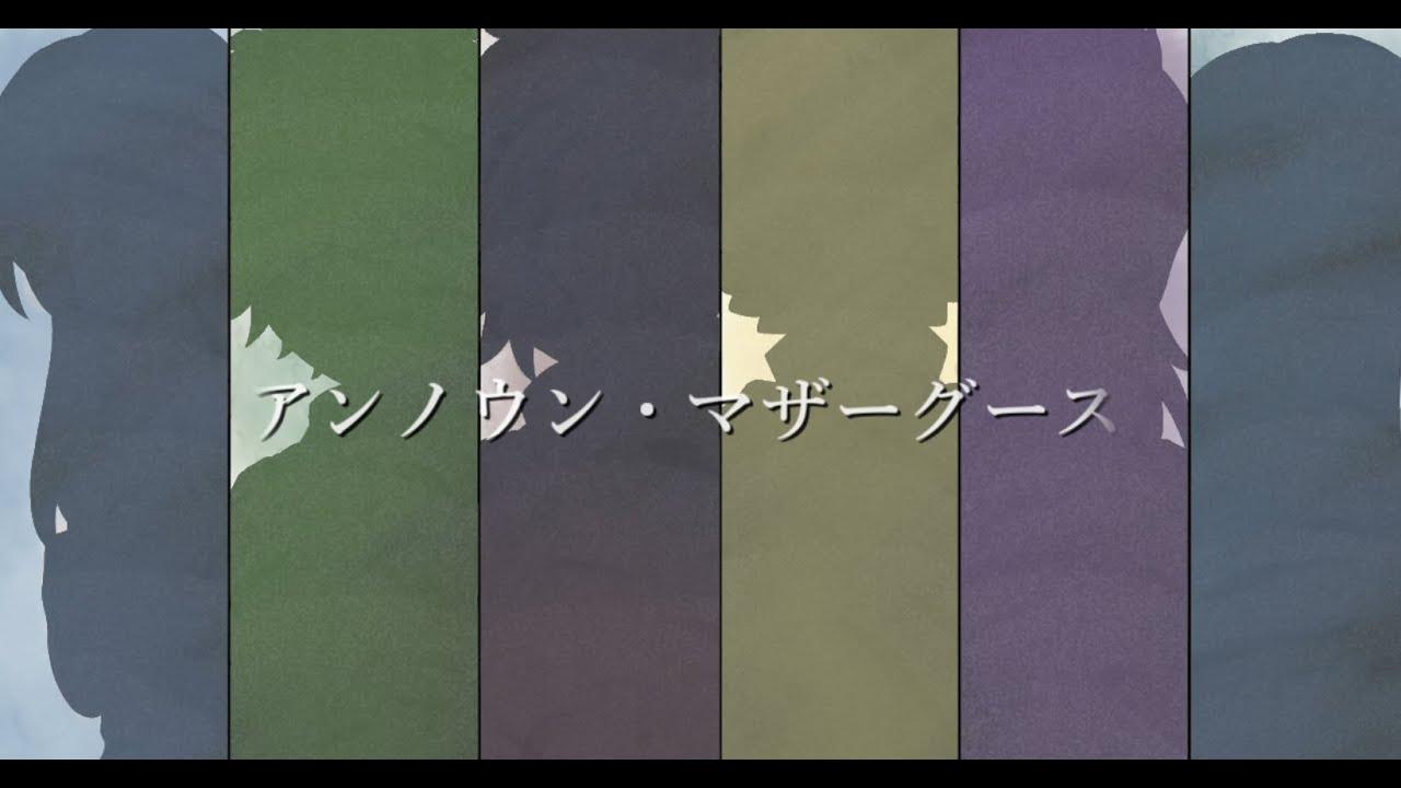 【鬼滅の刃】アンノウン・マザーグース【合唱】