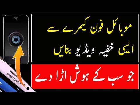 Best SECRET Video Recorder For Android  Urdu/Hindi
