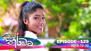Husmak Tharamata | Episode 129 | 2019-10-30 Thumbnail