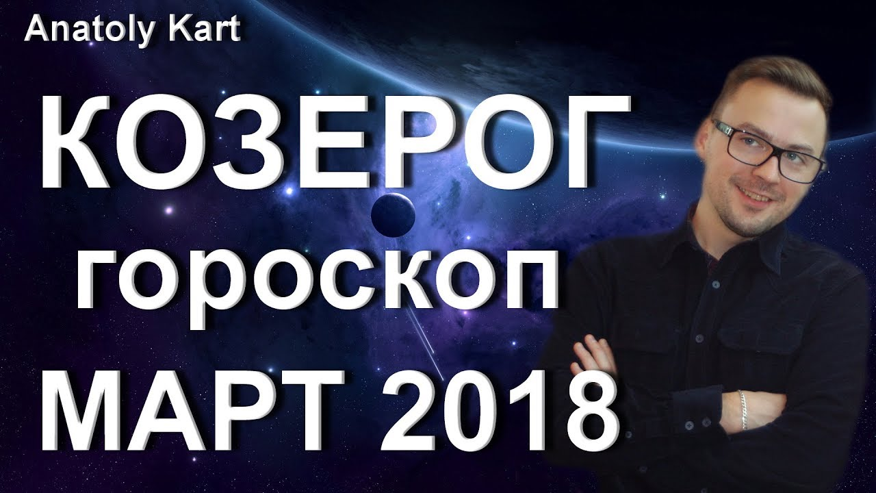 КОЗЕРОГ ♑ ГОРОСКОП ☀️на МАРТ 2018 от Anatoly Kart