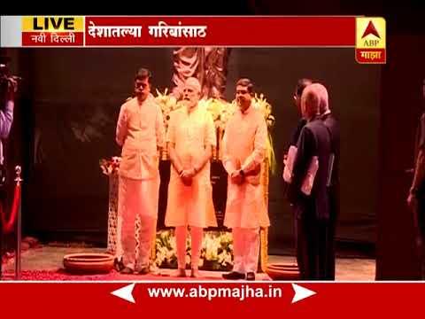 New Delhi : Saubhagya plan programme